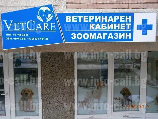 Ветеринарна клиника Vetcare - Ветеринарна клиника в София Лозенец