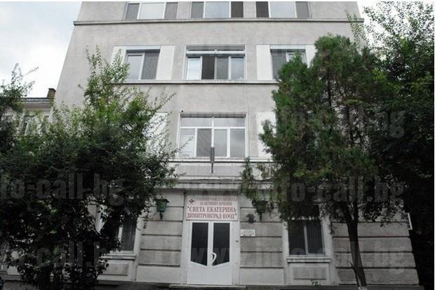 МБАЛ СВЕТА ЕКАТЕРИНА - Многопрофилна болница в Димитровград