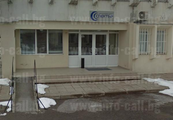 Диагностичен център Спектър - Медико-диагностичен център в гр. София, Обеля