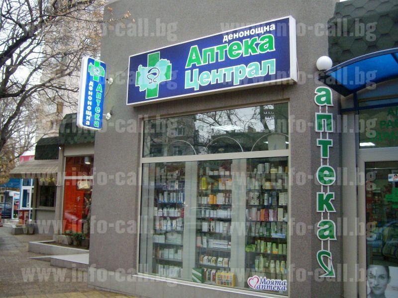АПТЕКИ ЦЕНТРАЛ - Аптеки в град Сливен, Център