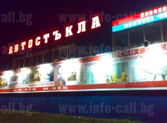 АВТОСТЪКЛА ТОМА ТОДОРОВ И СИНОВЕ - Продажба и монтаж на автостъкла в Бургас