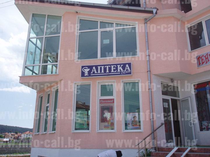 АПТЕКА ВЕНИ - Аптека в град Самоков