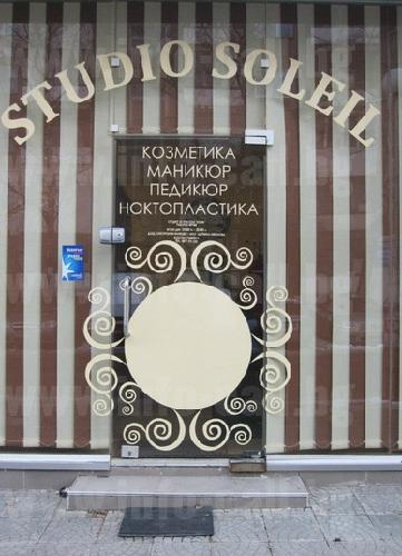Студио за красота Soleil - Студио за красота в София, Младост 1