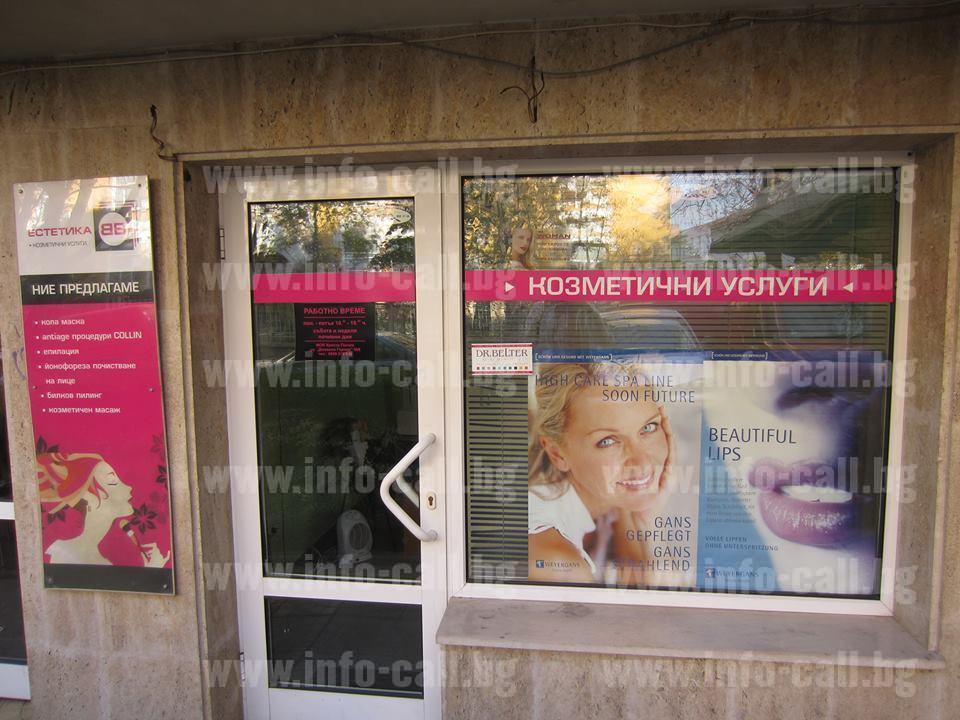 Естетика ВВ - Козметично студио в София, Подуяне