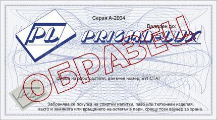 Призма Лукс - Оператор на ваучери за храна в София