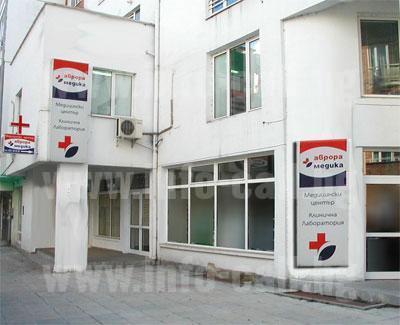 СМДЛ СЕНТРА ЛАБ - Медицинска лаборатория в Пловдив