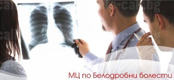 МЦ по Белодробни Болести - Медицински център за лечение на белодробни болести в София