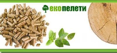 ЕКОТЕКНИКА - Производство и продажба на еко брикети и пелети в Свищов
