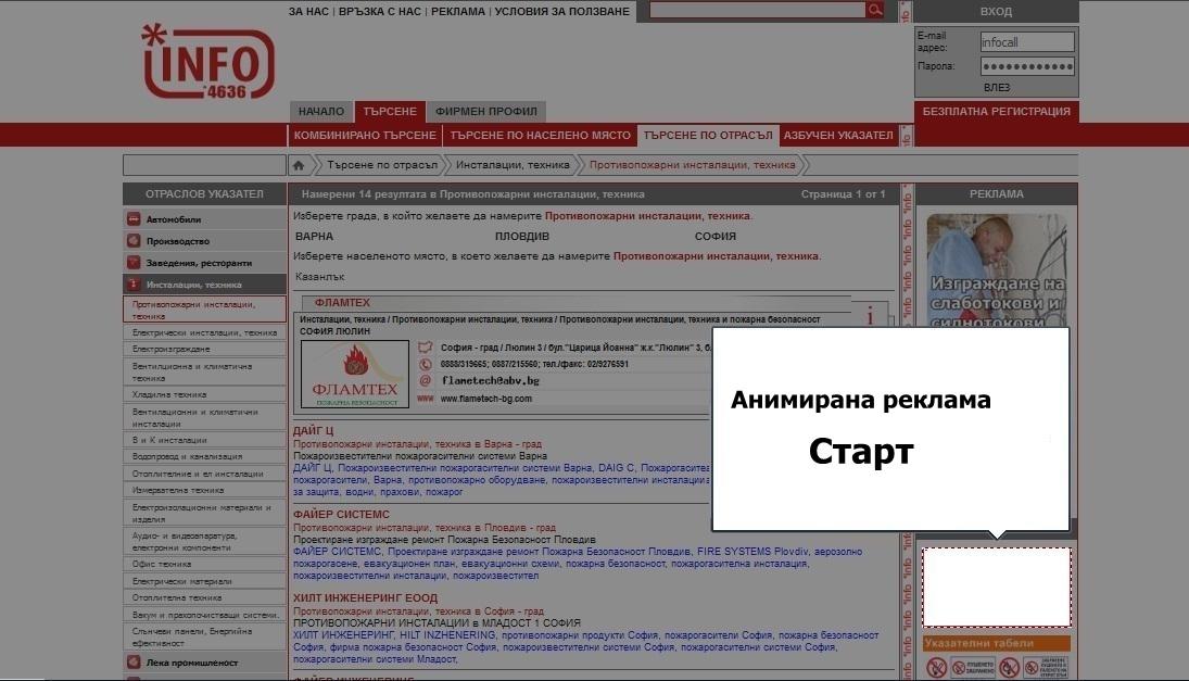 банерна реклама СТАРТ