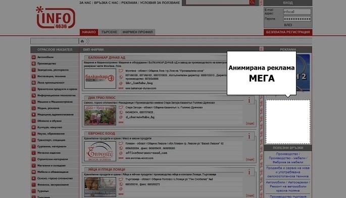 анимирана реклама МЕГА