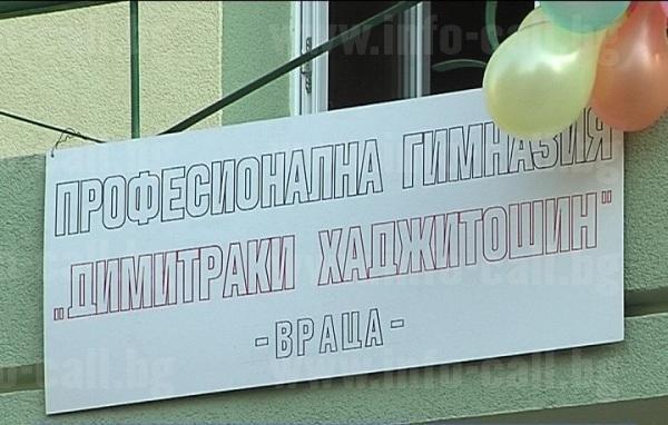 ПГ Димитраки Хаджитошин Враца - Професионална гимназия във Враца