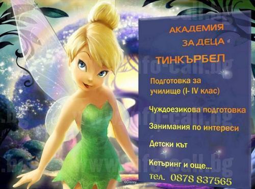 Академия за деца Тинкърбел - Подготовка училище на деца от 1 до 4 клас в Перник