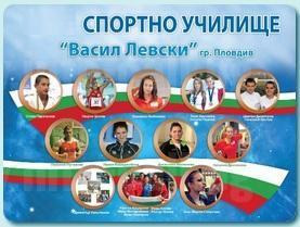 СУ Васил Левски Пловдив - Спортно училище в Пловдив