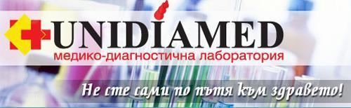 МДЛ Унидиамед - Медико диагностична лаборатория в Благоеврград
