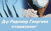 Доктор Радомир Георгиев