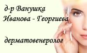 Доктор Ванушка Иванова-Георгиева