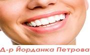 Доктор Йорданка Петрова