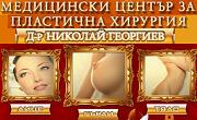 Медицински Център за Пластична Хирургия доктор Николай Георгиев