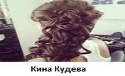 Салон за красота Кина Кудева