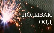 Поливак ООД