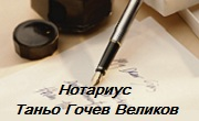 Нотариус Таньо Гочев Великов