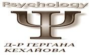 ГЕРГАНА КЕХАЙОВА