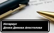 Нотариус Донка Димова Апостолова