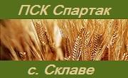 ПСК Спартак