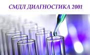 СМДЛ Диагностика 2001