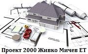Проект 2000 Живко Мичев ЕТ