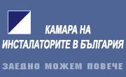 Камара на инсталаторите в България