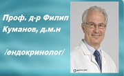 проф д-р Филип Куманов