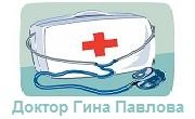 Доктор Гина Павлова