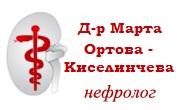 Доктор Марта Ортова-Киселинчева