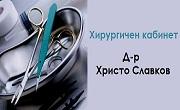 Хирургичен кабинет доктор Христо Славков