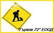 Гърков 72