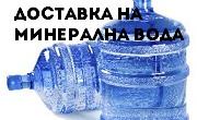 Минерална вода София