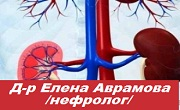 д-р Елена Аврамова
