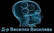 Д-р Веселка Василева