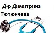 Д-р Димитрина Тютюнчева