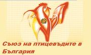 Съюз на птицевъдите в България