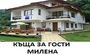 Къща за гости Милена