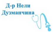 Доктор Нели Дузманчина