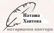 Нотариус Наташа Любомирова Хантова