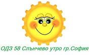 ОДЗ 58 Слънчево утро