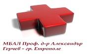 МБАЛ Проф.д-р Александър Герчев - гр. Етрополе