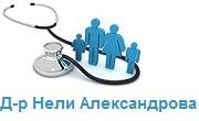 Доктор Нели Александрова