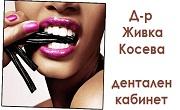 Доктор Живка Косева