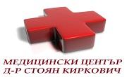 МЕДИЦИНСКИ ЦЕНТЪР Д-Р СТОЯН КИРКОВИЧ
