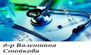 Доктор Валентина Стойкова